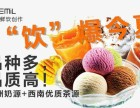 仙桃2019冰淇淋火?#26085;?#21830;