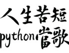 成都知了堂带你转行python(四)python学习难不难