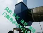 清远新风系统厨房风机免费上门查看现在新风系统免费报价