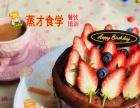 【慕斯蛋糕】加盟 慕斯蛋糕怎么制作 奥利奥慕斯制作