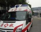 哈尔滨网上私人救护车出租