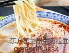 中国兰州牛肉拉面加盟费用加盟 面食