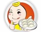 喜滋滋饺子加盟