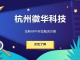 杭州软件开发公司徽华科技 生鲜电商app开发方案