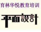 青岛开发区平面设计专业培训机构育林华悦电脑培训学校