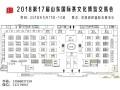 2018第17届山东济南春季茶博会5月11举办