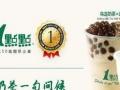 【一点点奶茶】加盟官网/加盟费用/项目详情