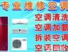 南关东岭南街专业吸顶空调空调维修 加氟 清洗保养 修空调