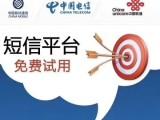 106短信推广平台 会员通知 营销短信推广 验证码