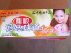 森森食品商店 鼎福妈妈的味道婴幼儿饼干 245g 营养美味欢迎选购