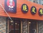 【政清坤 鸡排饭加盟】鸡排饭加盟店/烤肉拌饭加盟