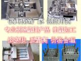 注塑模具 塑料模具加工注塑机加工低价开模具注塑3D设计模具制作