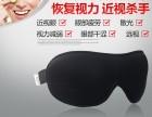 远红外线眼罩能消肿吗?