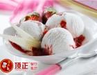 上海裱花冰淇淋技术免加盟培训
