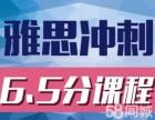 重庆沙坪坝雅思6.5+雅思听力+雅思阅读+精讲精练
