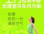 广州治理甲醛光触媒检测 荔湾除甲醛公司