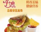 特色小吃排行榜,果蔬营养煎饼,小吃加盟店十大品牌