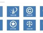 重庆商标注册 商标转让 商标变更 专利申请 软著