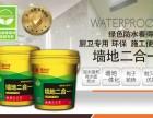 班力仕 墙地二合一防水浆料 广州厂家直销