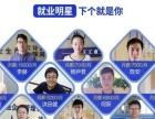 南京PHP全栈开发工程师培训课程介绍学习必看