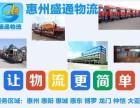 惠州物流专线 挖机爬梯车 回程车 长途搬家 价格较优