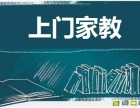 闵行高中化学家教在职教师一对一上门辅导提高成绩