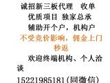 深圳新三板优质项目寻合作 寻代理商 寻终端