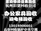 杭州旧货回收公司,杭州办公设备回收13018906601