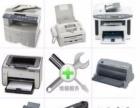 厦门专业维修惠普兄弟三星打印机 一体机 添加碳粉