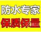大庆阳台漏雨维修 卫生间漏水维修 大庆防水补漏