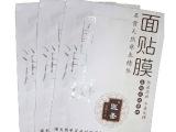 北京同仁堂医圣面膜贴 7天消斑面膜 正品批发祛斑美白护肤品
