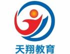 连云港天翔教育2018年省属及市直属事业单位笔试培训辅导