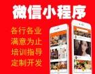 深圳网页设计区块链交易平台开发小程序制作