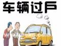 专业办理北京车辆过户提档外转京新车上牌车辆报废补助