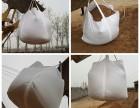 重庆华威吨袋有限公司 拉筋吨袋 涂膜吨袋 低价订做