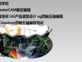 宁晋ug cimatron模具设计培训