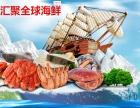 蒸会拼海鲜火锅餐厅怎么样 蒸会拼海鲜火锅加盟费多少