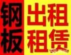 武汉江岸区有收购旧钢板的 铁板高价回收