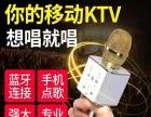 K歌宝Q7全民K歌KTV无线麦克风