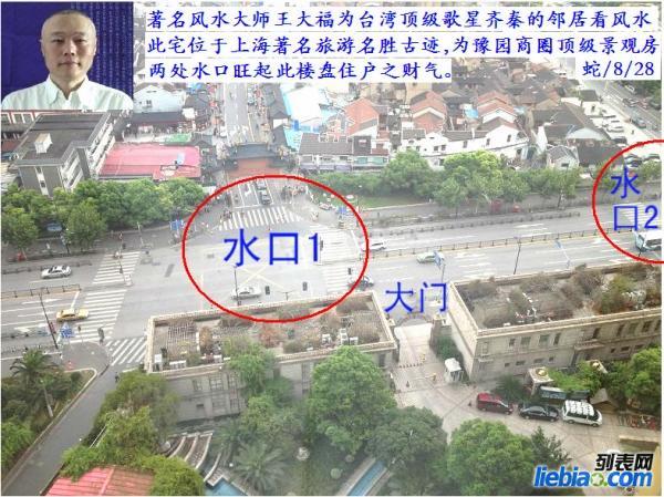 别墅厂房风水权威复查服务!上海权威风水大师王大福