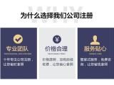 朝陽-通州-大興-順義公司注冊 變更注銷 記賬 資質 地址