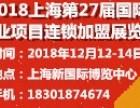2018上海第27届国际连锁加盟展