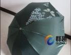广告雨伞定制logo行家 雨伞批发 广告商务雨伞