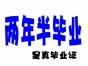 2018年许昌成人高考大专 本科报名地址