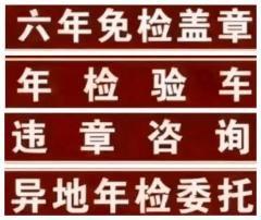 渭南代办车辆异地违章,代开委托书