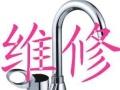 水管水龙头安装维修,水钻打孔,安装维修卫浴洁具,治漏水