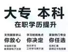 上海嘉定学历18春季报名2.5年制,一年两学期考试