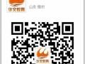陵城区宁津成人高考报名中心