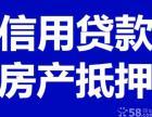 北京房山抵押贷款利息是多少哪个贷款平台靠谱