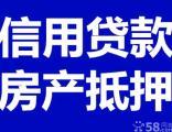 北京门头沟房屋抵押借款怎么收费哪个贷款平台靠谱